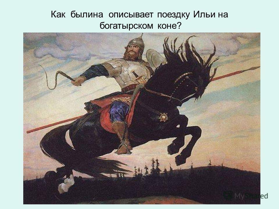 Как былина описывает поездку Ильи на богатырском коне?