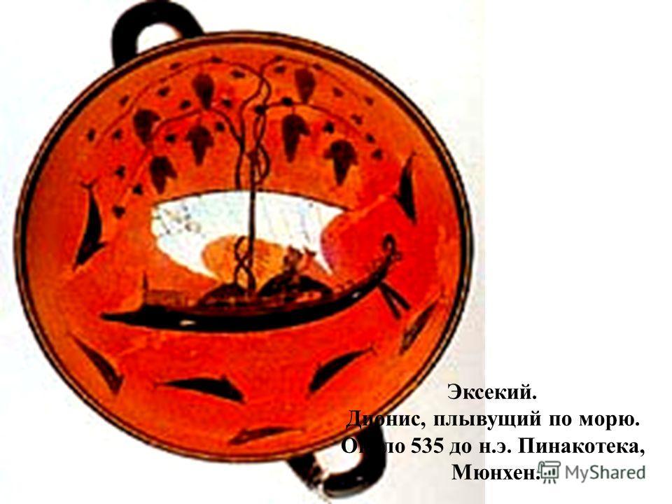 Эксекий. Дионис, плывущий по морю. Около 535 до н.э. Пинакотека, Мюнхен.