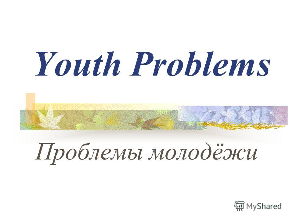 problem of youth essay Two, there are many problems youth must face in this world three, they will not be young for very long time will take care of that four, today's youth is not.