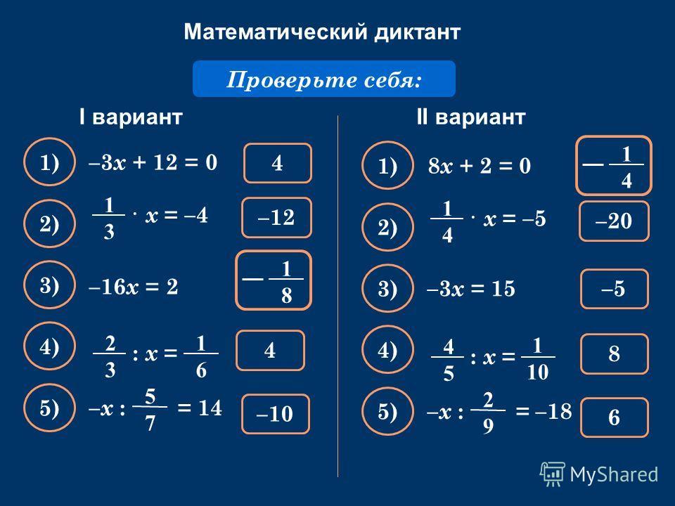 Решение уравнений и задач. Занятие 5. 7 класс
