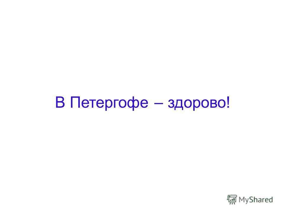 В Петергофе – здорово!