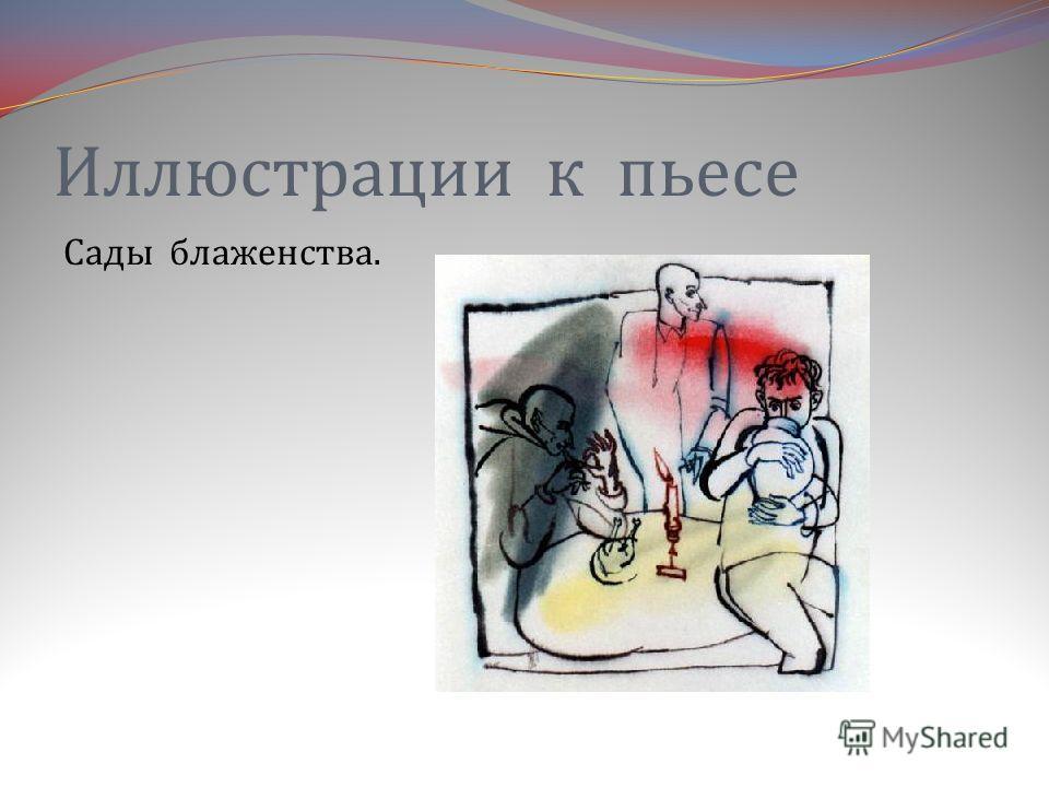 Иллюстрации к пьесе Сады блаженства.