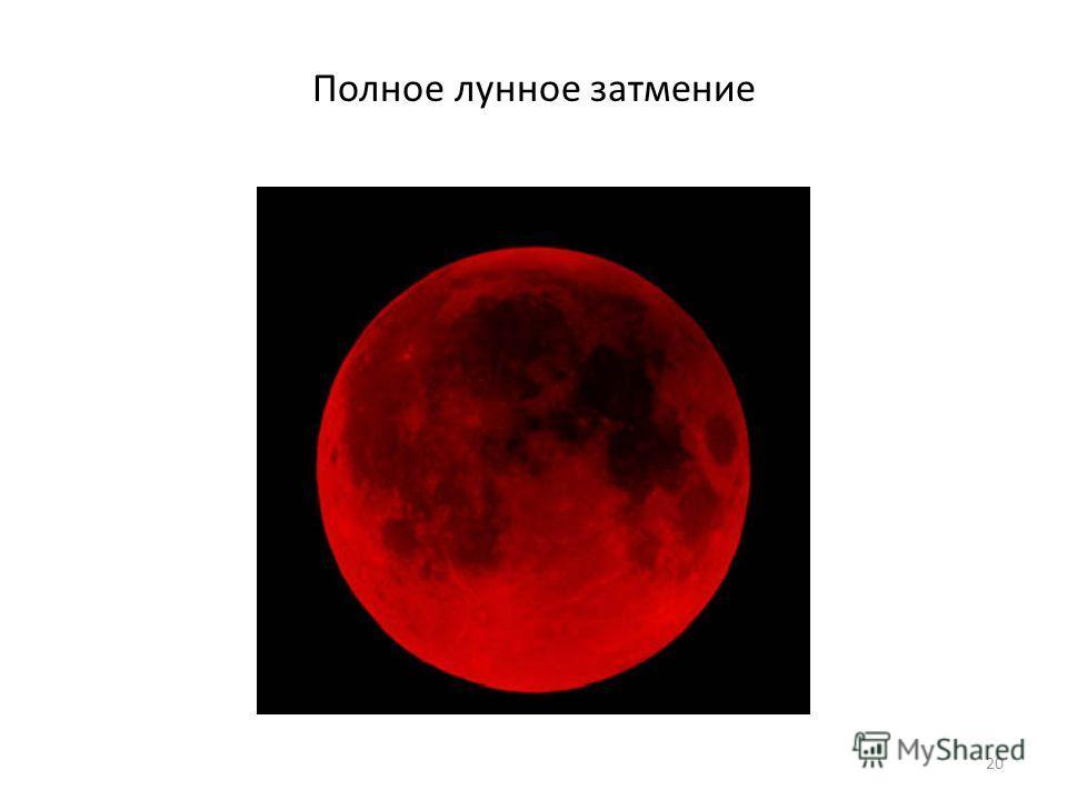Полное лунное затмение 20