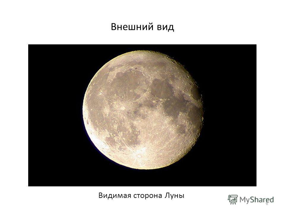 Внешний вид 6 Видимая сторона Луны
