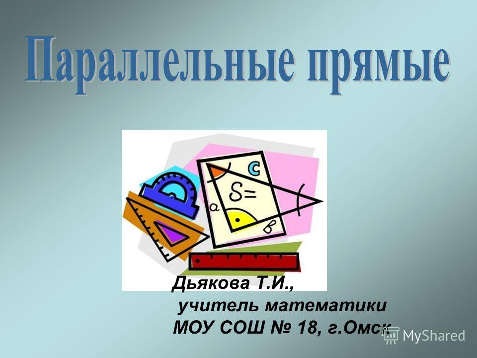 Дьякова Т.И., учитель математики МОУ СОШ 18, г.Омск