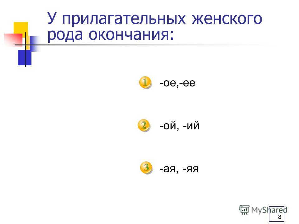 8 У прилагательных женского рода окончания: -ое,-ее -ой, -ий -ая, -яя