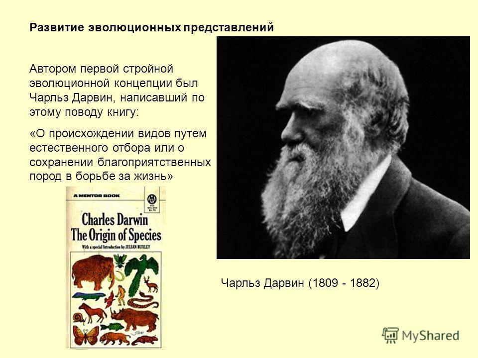 Дарвин скачать книгу