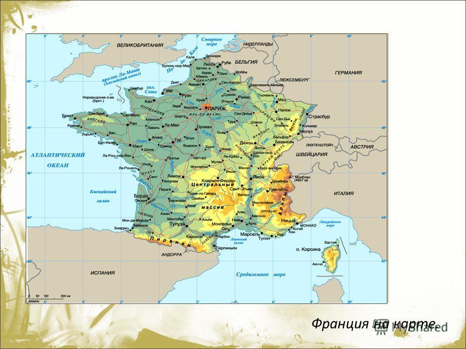 Франция на карте.