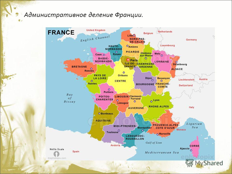 Административное деление Франции.