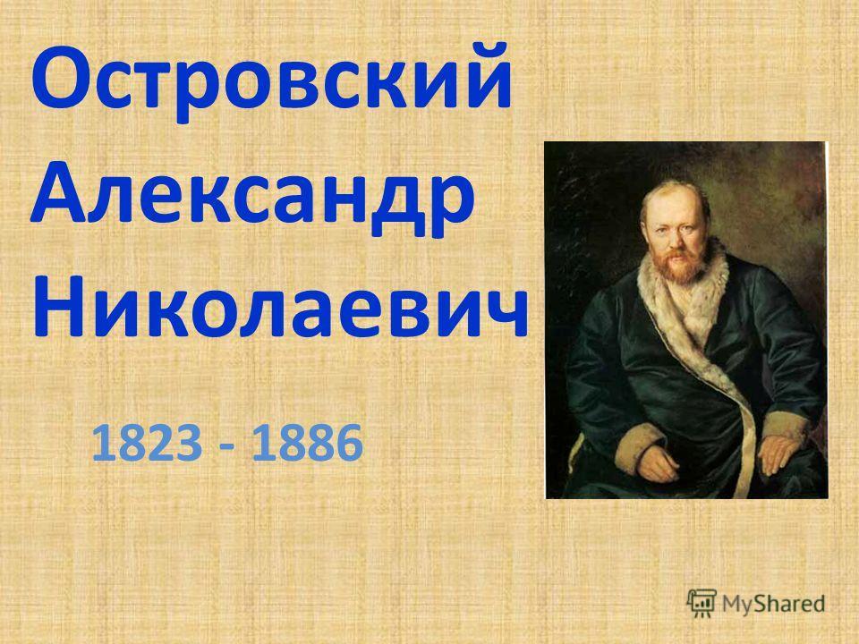 Островский Александр Николаевич 1823 - 1886