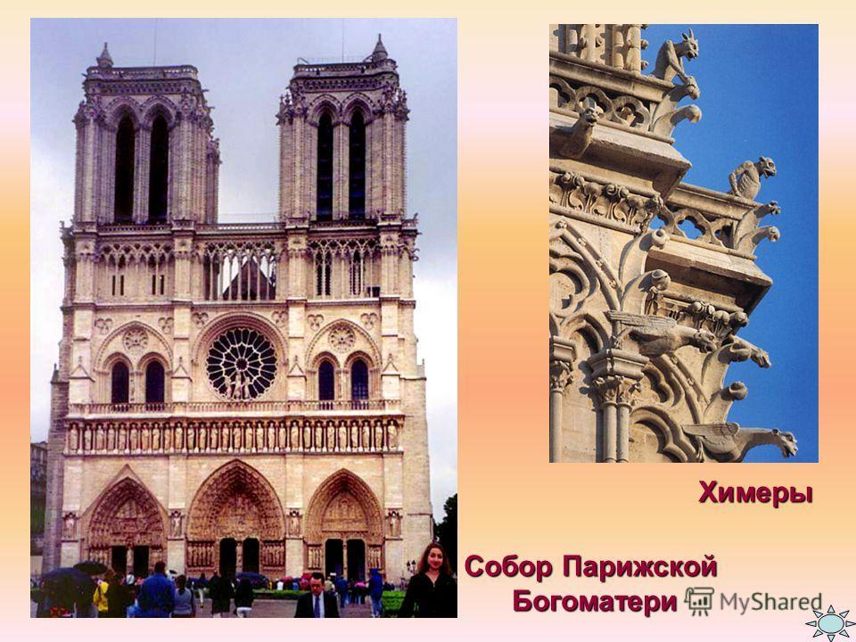 Собор Парижской Богоматери Химеры