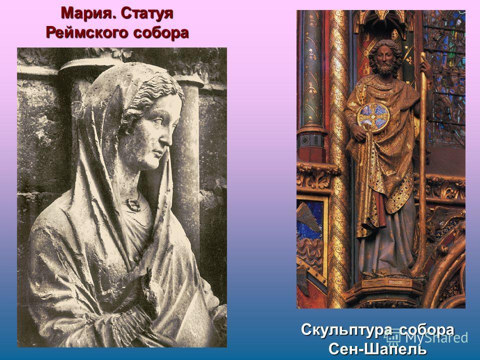 Скульптура собора Сен-Шапель Мария. Статуя Реймского собора