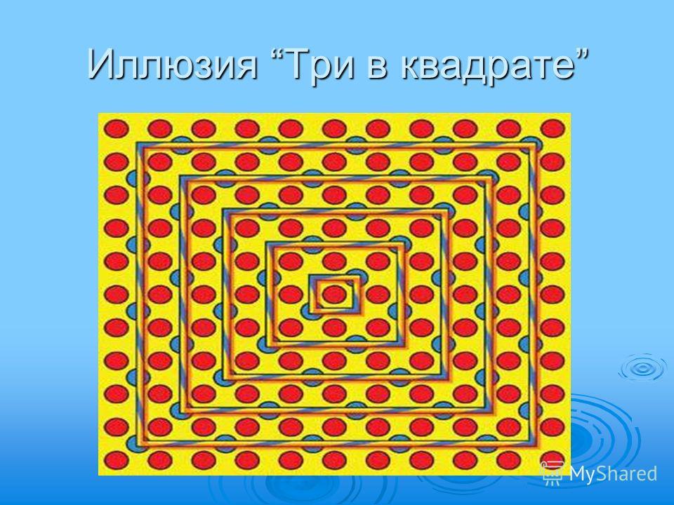 Иллюзия Три в квадрате