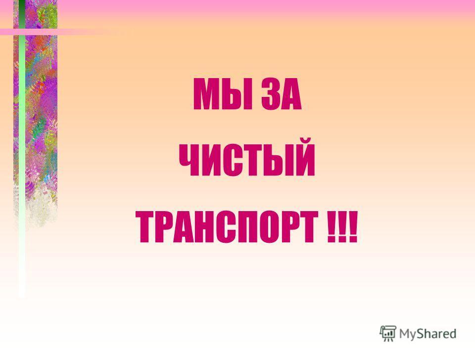 МЫ ЗА ЧИСТЫЙ ТРАНСПОРТ !!!