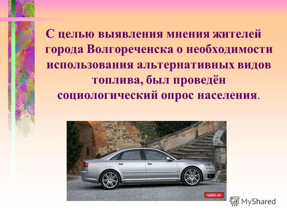С целью выявления мнения жителей города Волгореченска о необходимости использования альтернативных видов топлива, был проведён социологический опрос населения.
