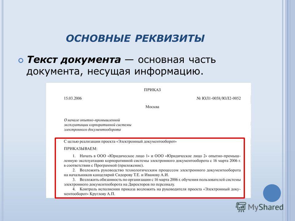 ОСНОВНЫЕ РЕКВИЗИТЫ Текст документа основная часть документа, несущая информацию.