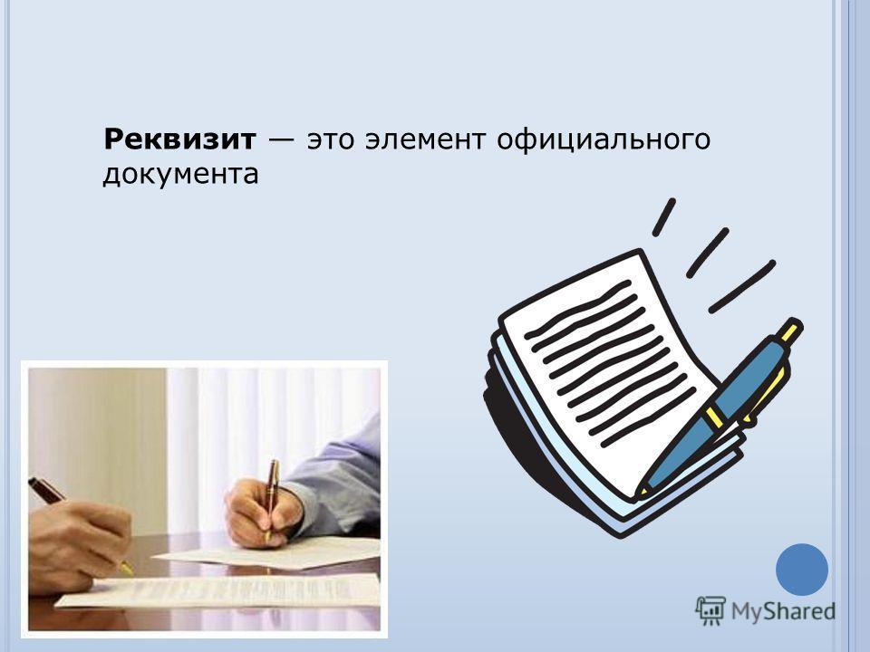 Реквизит это элемент официального документа