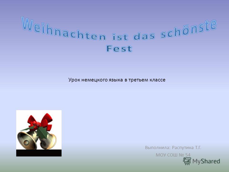 Выполнила: Распутина Т.Г. МОУ СОШ 54 Урок немецкого языка в третьем классе