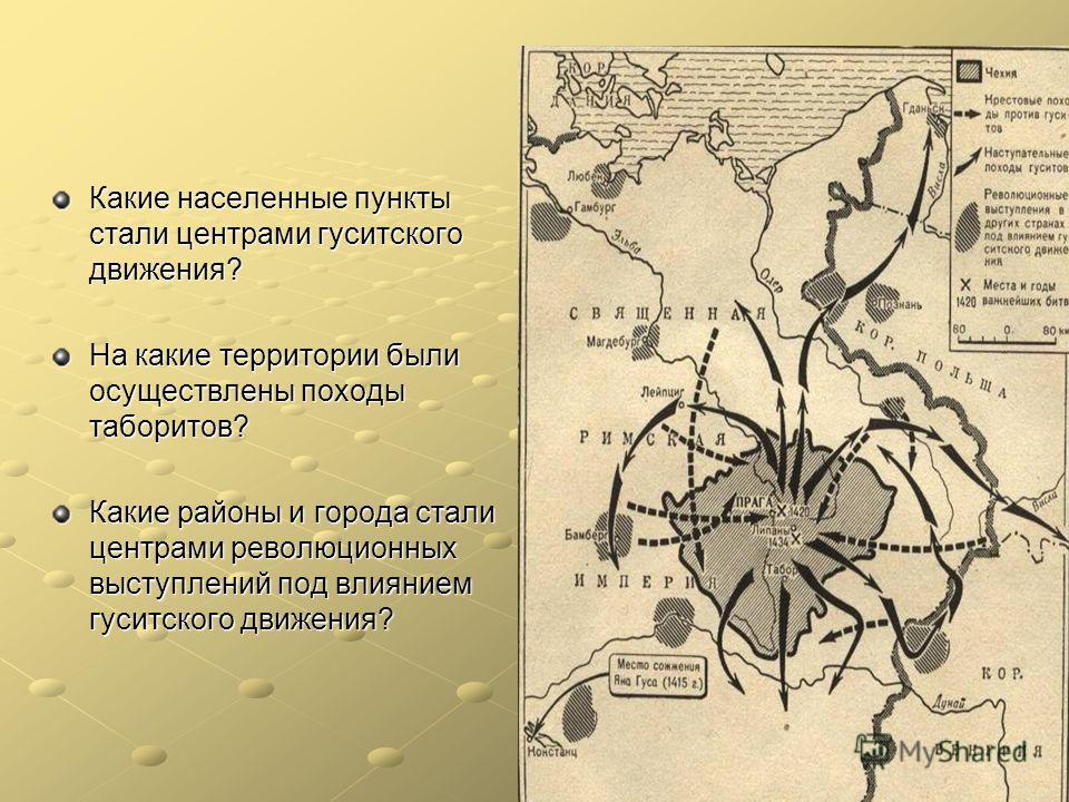 Какие населенные пункты стали центрами гуситского движения? На какие территории были осуществлены походы таборитов? Какие районы и города стали центрами революционных выступлений под влиянием гуситского движения?