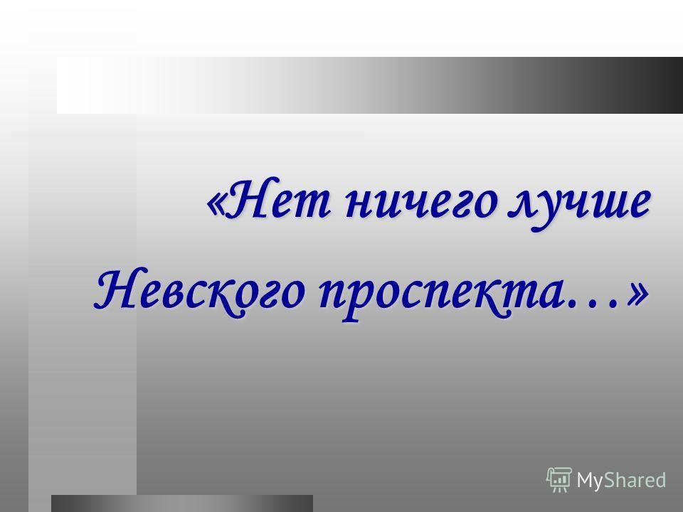 «Нет ничего лучше Невского проспекта…»