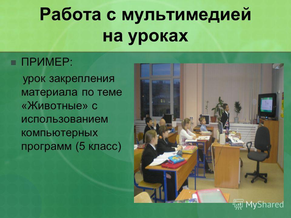 Работа с мультимедией на уроках ПРИМЕР: урок закрепления материала по теме «Животные» с использованием компьютерных программ (5 класс)