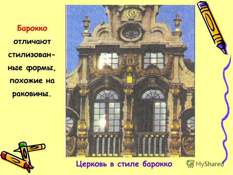 Церковь в стиле барокко Барокко отличают стилизован- ные формы, похожие на раковины.