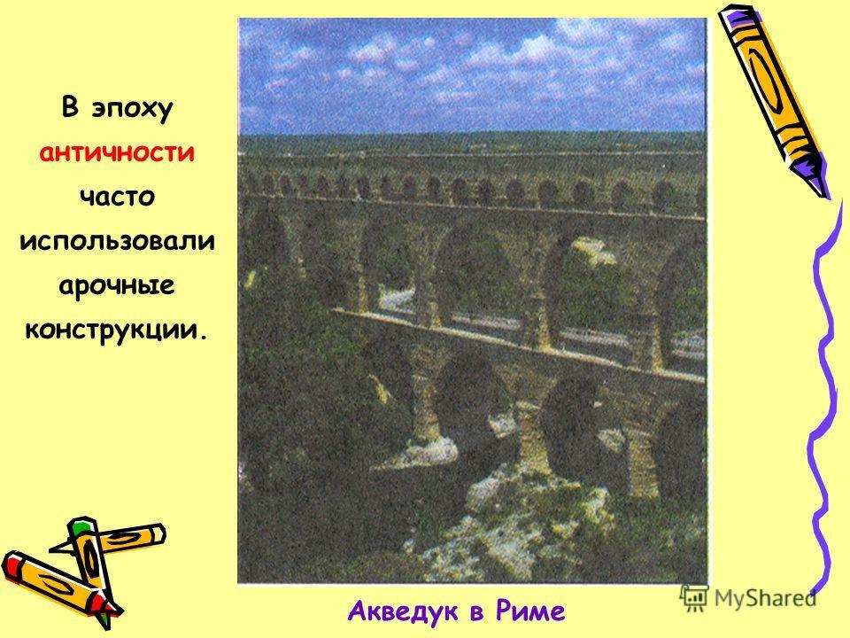 Акведук в Риме В эпоху античности часто использовали арочные конструкции.