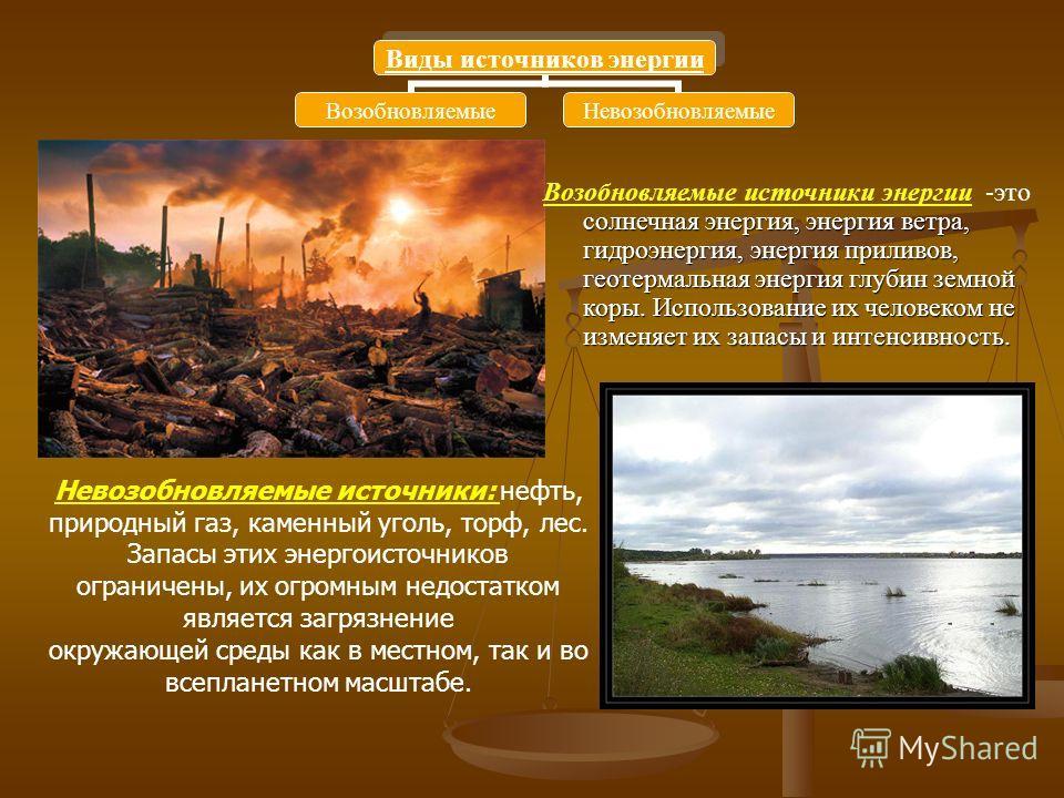 Невозобновляемые источники: нефть, природный газ, каменный уголь, торф, лес. Запасы этих энергоисточников ограничены, их огромным недостатком является загрязнение окружающей среды как в местном, так и во всепланетном масштабе. Виды источников энергии