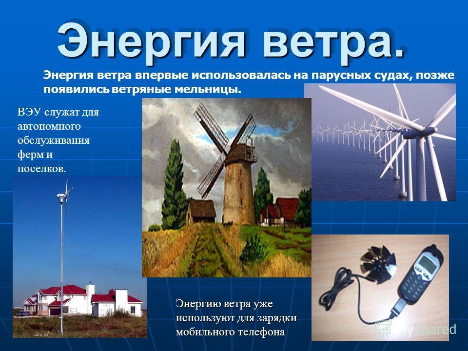 Экологически чистые источники энергии доклад 340