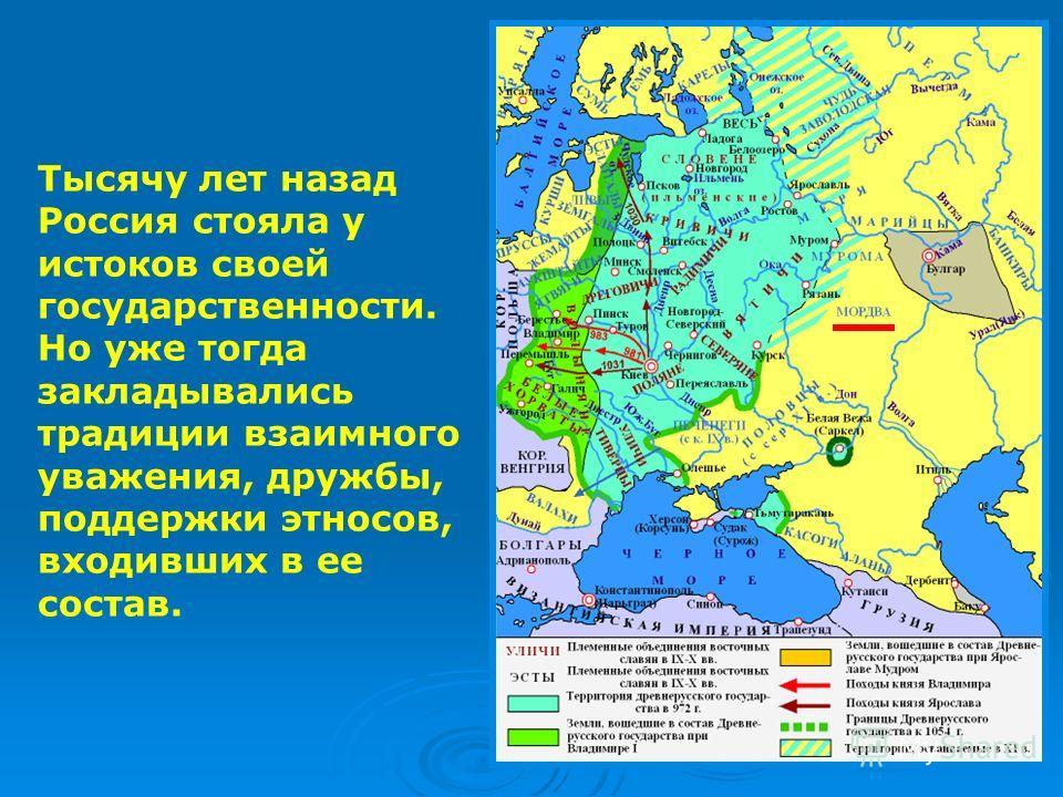 Тысячу лет назад Россия стояла у истоков своей государственности. Но уже тогда закладывались традиции взаимного уважения, дружбы, поддержки этносов, входивших в ее состав.