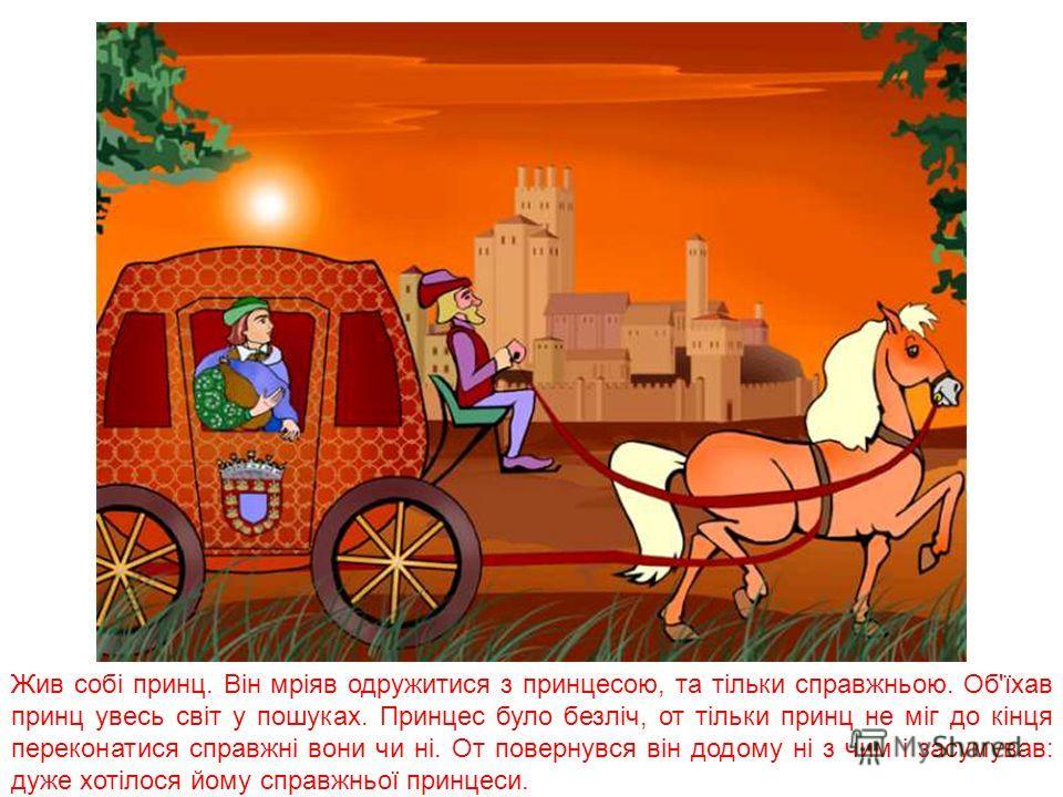 Принцеса на горошині Художник Литвин-Синявська Тетяна Г.Х. Андерсен