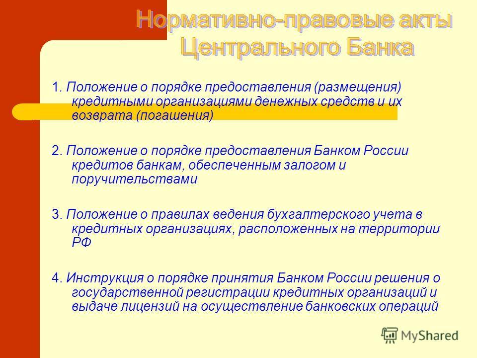 1. Положение о порядке предоставления (размещения) кредитными организациями денежных средств и их возврата (погашения) 2. Положение о порядке предоставления Банком России кредитов банкам, обеспеченным залогом и поручительствами 3. Положение о правила