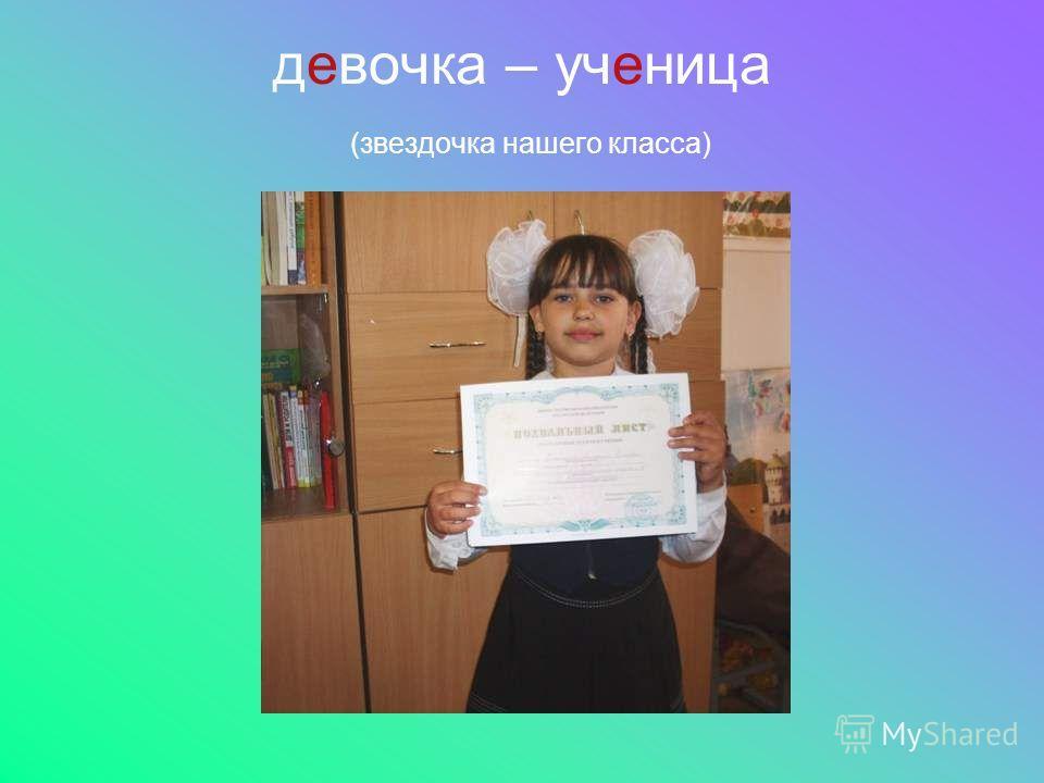 девочка – ученица (звездочка нашего класса)