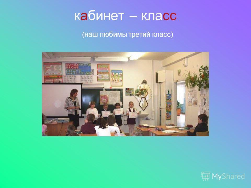 кабинет – класс (наш любимы третий класс)