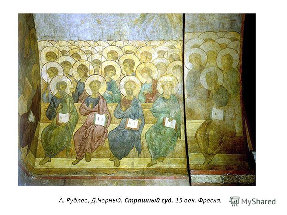 А. Рублев, Д.Черный. Страшный суд. 15 век. Фреска.