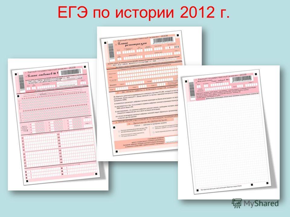 ЕГЭ по истории 2012 г.