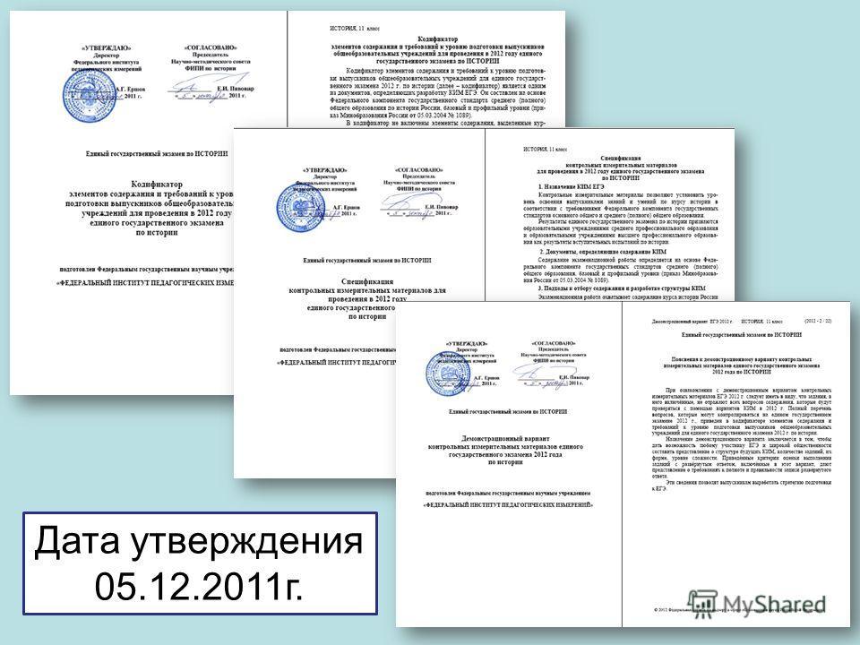 Дата утверждения 05.12.2011г.