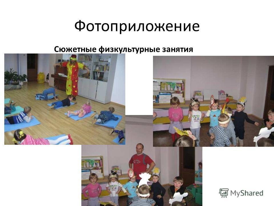 Фотоприложение Сюжетные физкультурные занятия