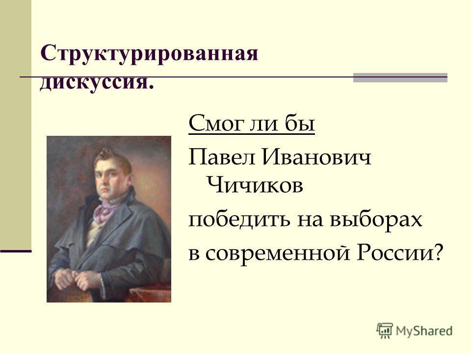 Структурированная дискуссия. Смог ли бы Павел Иванович Чичиков победить на выборах в современной России?