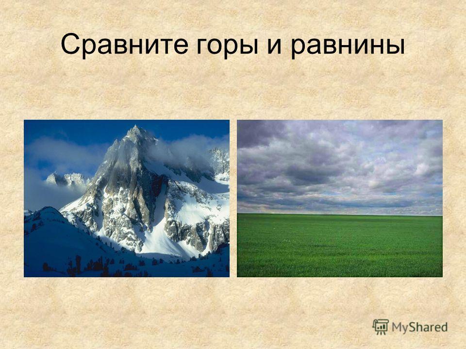 Горы и равнины для реферата 4 класса