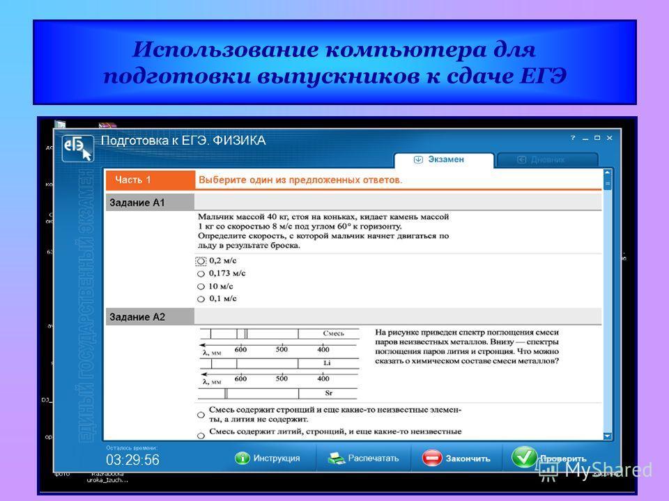 Использование компьютера для подготовки выпускников к сдаче ЕГЭ