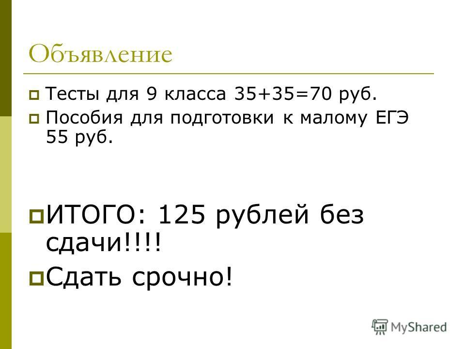 Объявление Тесты для 9 класса 35+35=70 руб. Пособия для подготовки к малому ЕГЭ 55 руб. ИТОГО: 125 рублей без сдачи!!!! Сдать срочно!