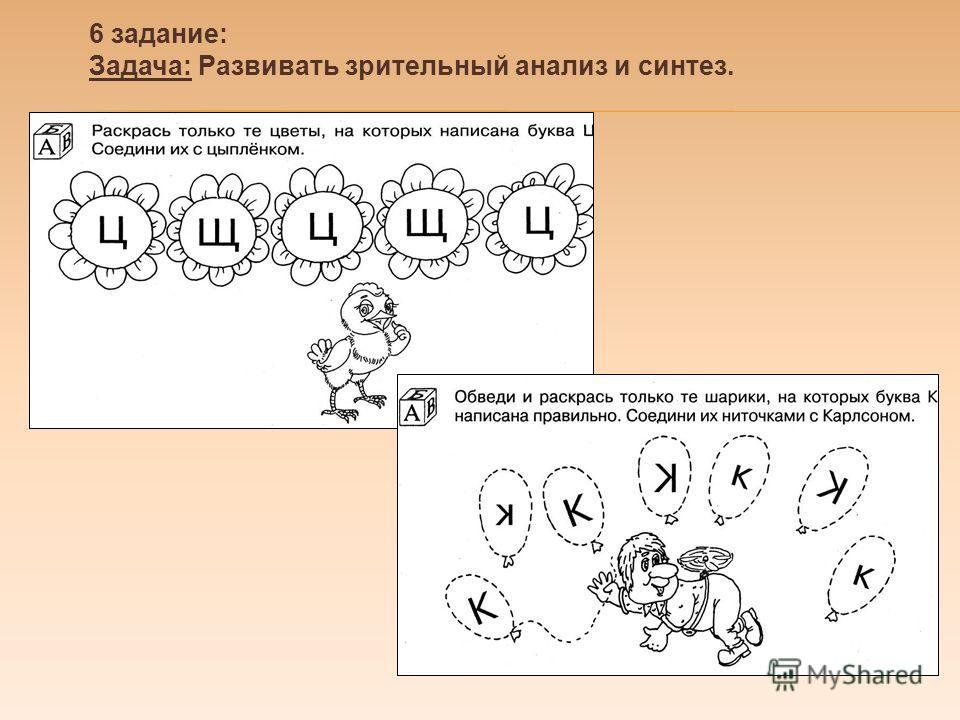 6 задание: Задача: Развивать зрительный анализ и синтез.