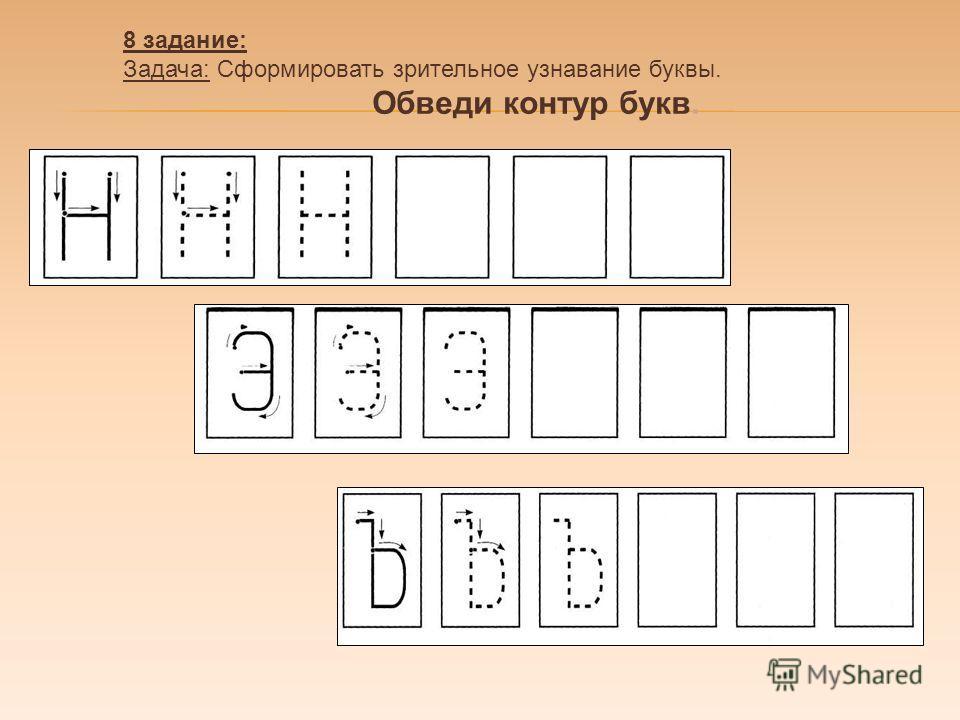 8 задание: Задача: Сформировать зрительное узнавание буквы. Обведи контур букв.