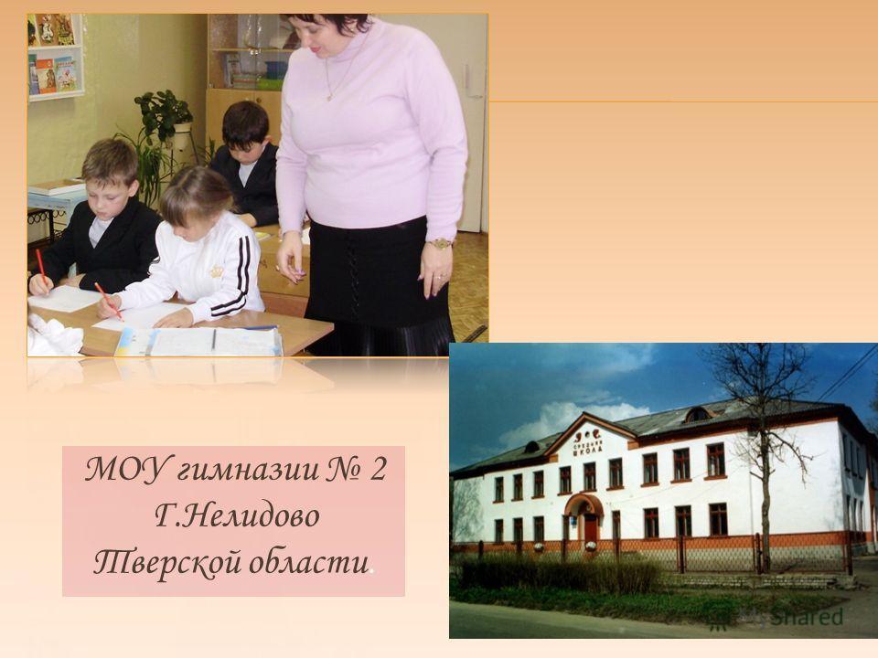 МОУ гимназии 2 Г.Нелидово Тверской области.