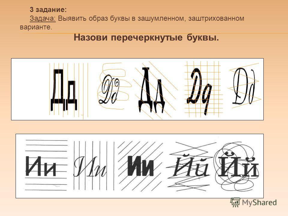 3 задание: Задача: Выявить образ буквы в зашумленном, заштрихованном варианте. Назови перечеркнутые буквы.