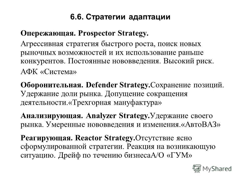 6.6. Стратегии адаптации Опережающая. Prospector Strategy. Агрессивная стратегия быстрого роста, поиск новых рыночных возможностей и их использование раньше конкурентов. Постоянные нововведения. Высокий риск. АФК «Система» Оборонительная. Defender St