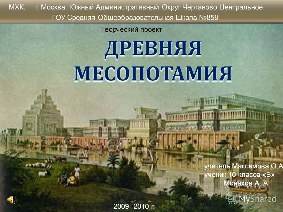 Творческий проект учитель Максимова О.А ученик 10 класса «Б» Монахов А. А. 2009 -2010 г.