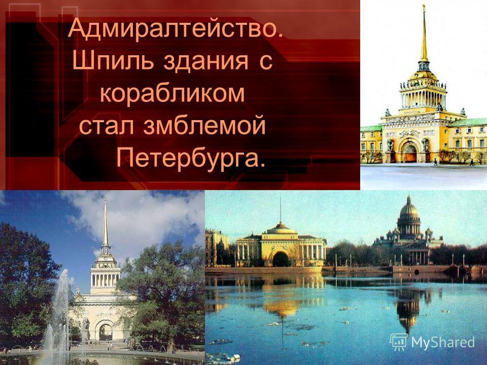 Адмиралтейство. Шпиль здания с корабликом стал змблемой Петербурга.