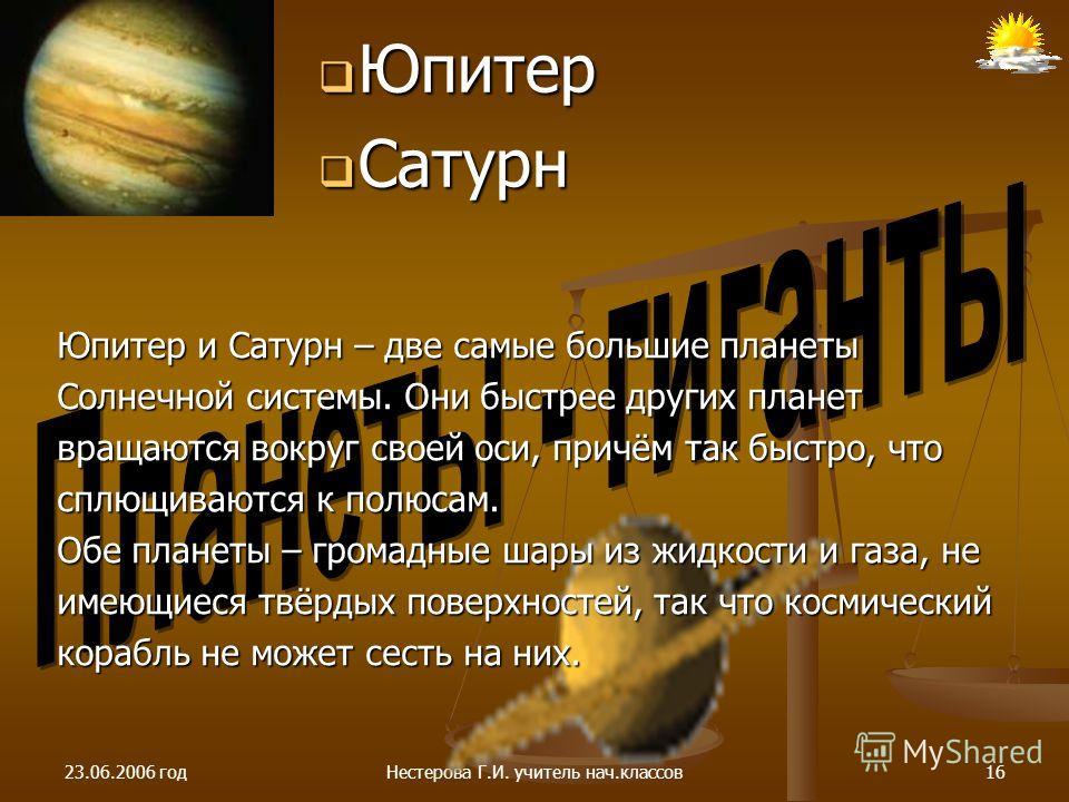 Меркурий Меркурий Венера Венера Земля ЗемляЗемля Марс МарсМарс